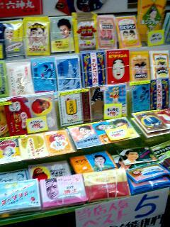 富山の薬袋