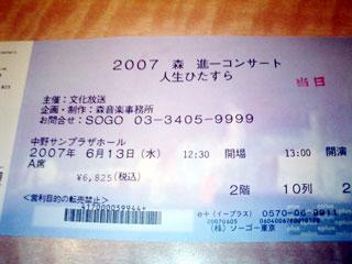 20070613.jpg