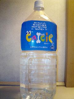 天然カルシウム温泉水カルシー