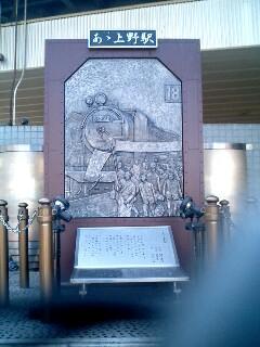 『あゝ上野駅』の歌碑.jpg