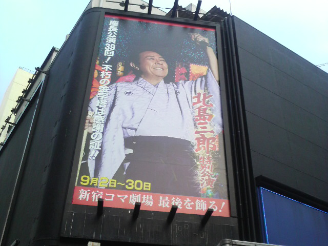 北島三郎さん大迫力