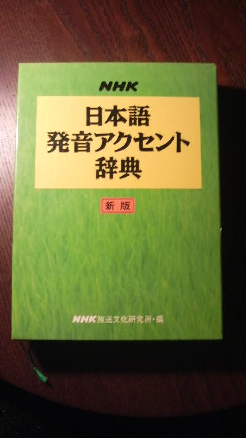 日本語発音アクセント辞典