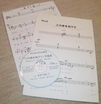 新曲 楽譜