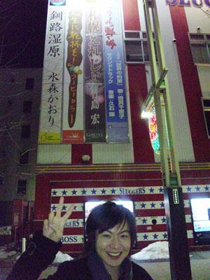 札幌えれじぃの看板