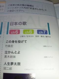 JAL番組表