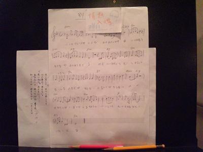 作曲家徳久広司先生自筆の譜面