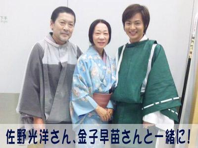 佐野光洋さん、金子早苗さん