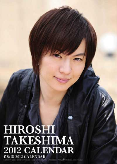 竹島宏2012カレンダー