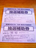 20060924.jpg